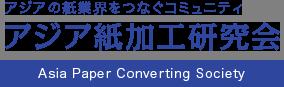 アジア紙加工研究会